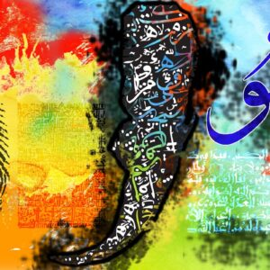Calligraphy by Syed Ghazi SA Art & Designs